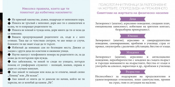 Brochure Nasilie_Sonik_396 x 100mm-preview-page-1